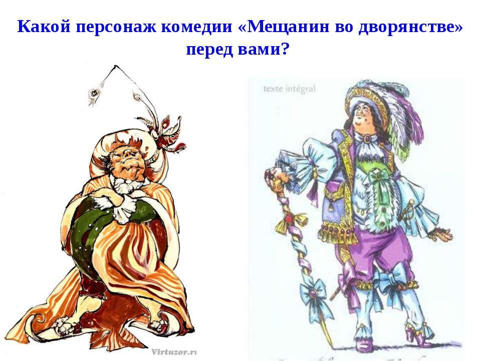 Какой персонаж комедии «Мещанин во дворянстве» перед вами?