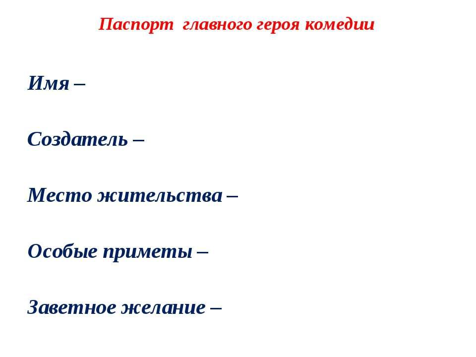 Паспорт главного героя комедии Имя – Создатель – Место жительства – Особые пр...