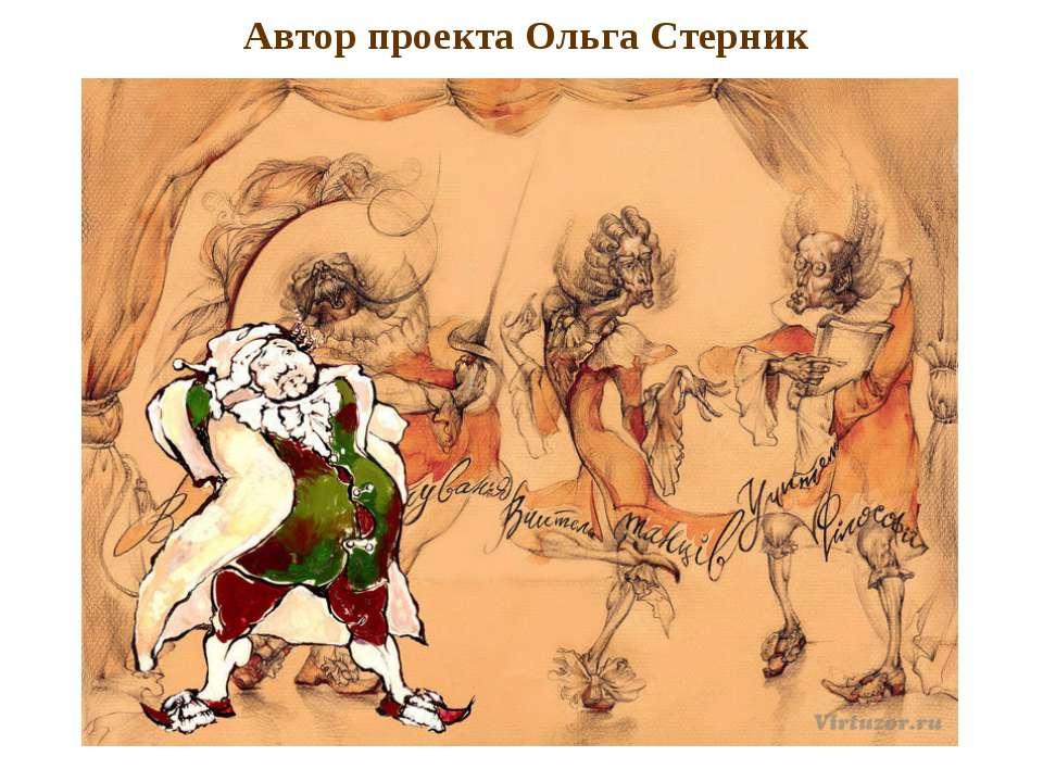 Автор проекта Ольга Стерник