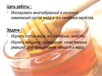 Цель работы : Исследовать многообразный и сложный химический состав меда и ег...