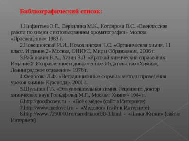 Библиографический список: Нифантьев Э.Е., Верзилина М.К., Котлярова В.С. «Вне...
