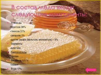 Углеводы -Фруктоза 38% -глюкоза 31% -сахароза 1% -другие сахара (мальтоза, ме...