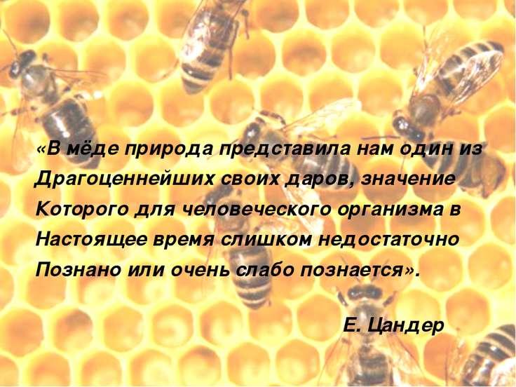 «В мёде природа представила нам один из Драгоценнейших своих даров, значение ...
