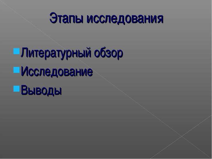 Этапы исследования Литературный обзор Исследование Выводы