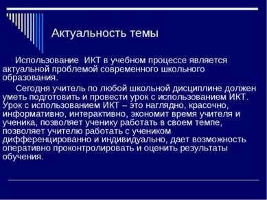 Актуальность темы Использование ИКТ в учебном процессе является актуальной пр...