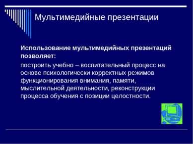 Мультимедийные презентации Использование мультимедийных презентаций позволяет...