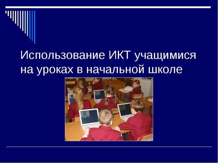 Использование ИКТ учащимися на уроках в начальной школе