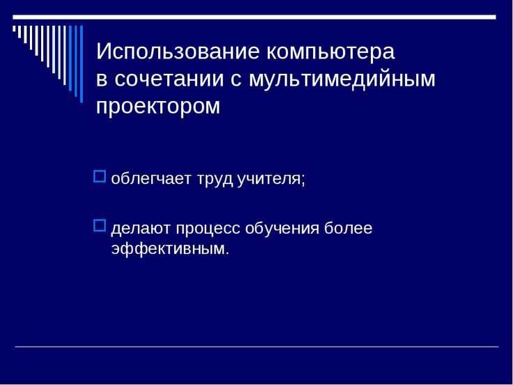 Использование компьютера в сочетании с мультимедийным проектором облегчает тр...