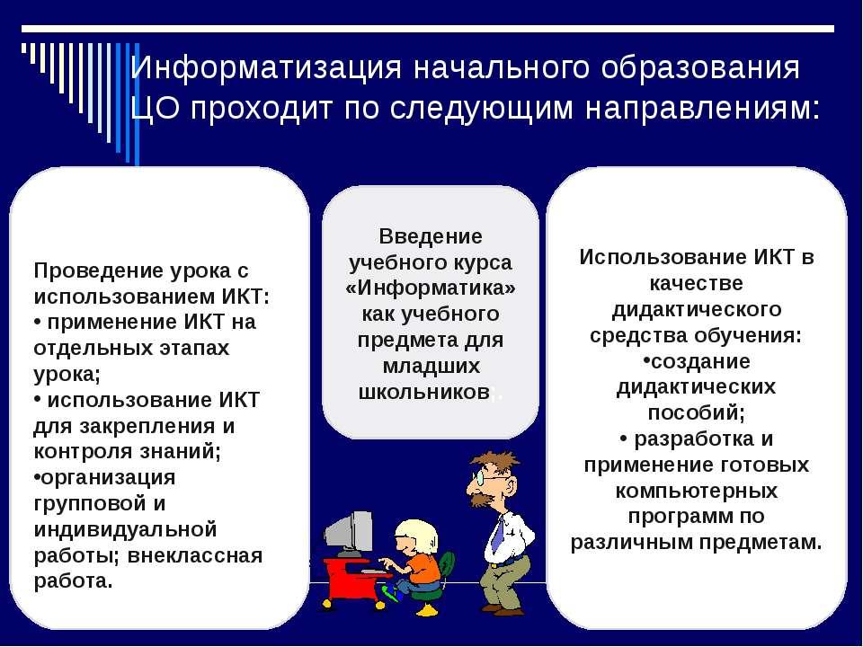 Информатизация начального образования ЦО проходит по следующим направлениям: ...