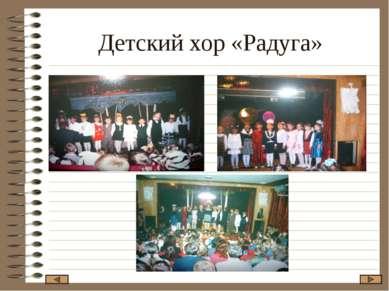 Детский хор «Радуга»