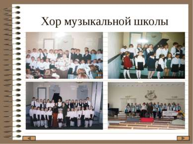 Хор музыкальной школы