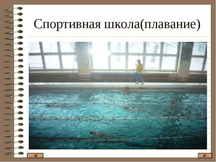 Спортивная школа(плавание)
