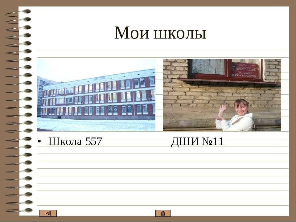 Мои школы Школа 557 ДШИ №11