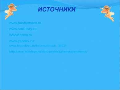 www.hristianstvo.ru www.smallbay.ru WWW.hram.ru www.yandex.ru www.logoslovo.r...
