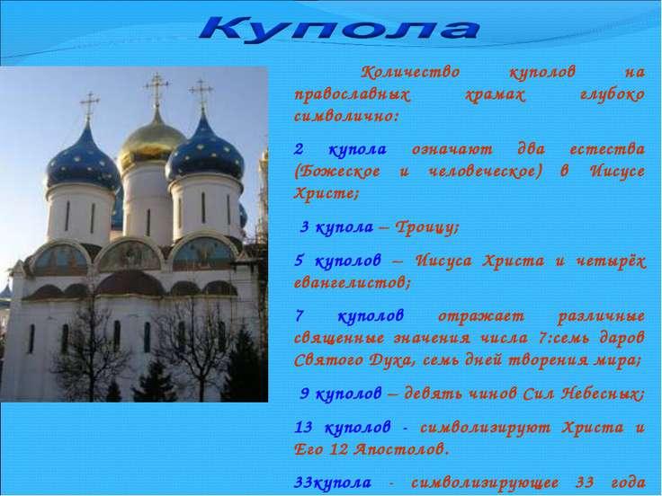 Количество куполов на православных храмах глубоко символично: 2 купола означа...