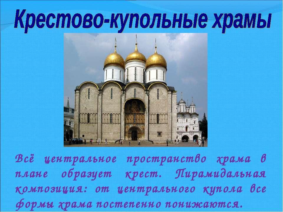 Всё центральное пространство храма в плане образует крест. Пирамидальная комп...