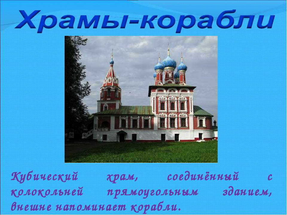 Кубический храм, соединённый с колокольней прямоугольным зданием, внешне напо...