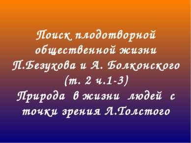 Поиск плодотворной общественной жизни П.Безухова и А. Болконского (т. 2 ч.1-3...