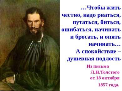 …Чтобы жить честно, надо рваться, путаться, биться, ошибаться, начинать и бро...