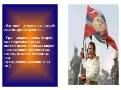 « Вот оно!» - думал князь Андрей, схватив древко знамени… - Ура! – закричал к...