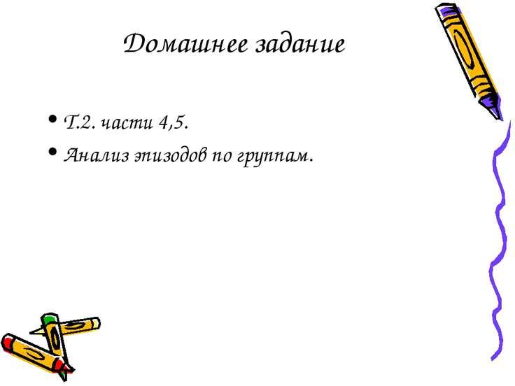 Домашнее задание Т.2. части 4,5. Анализ эпизодов по группам.