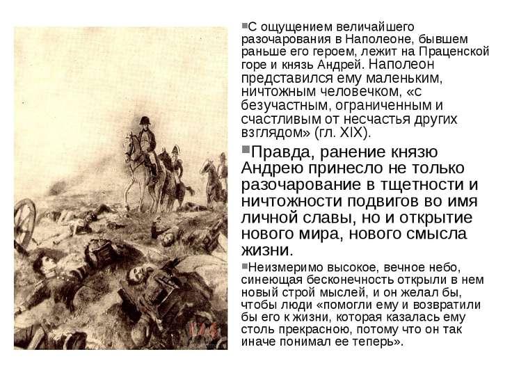 С ощущением величайшего разочарования в Наполеоне, бывшем раньше его героем, ...