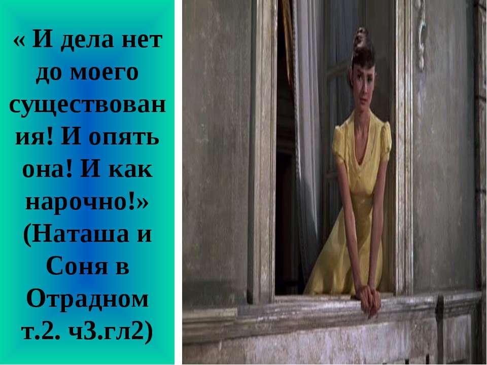 « И дела нет до моего существования! И опять она! И как нарочно!» (Наташа и С...