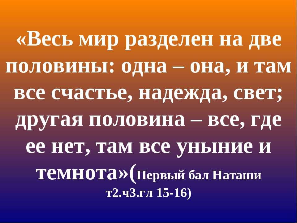 «Весь мир разделен на две половины: одна – она, и там все счастье, надежда, с...