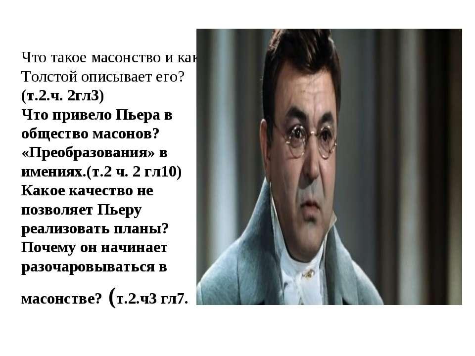 Что такое масонство и как Толстой описывает его? (т.2.ч. 2гл3) Что привело Пь...