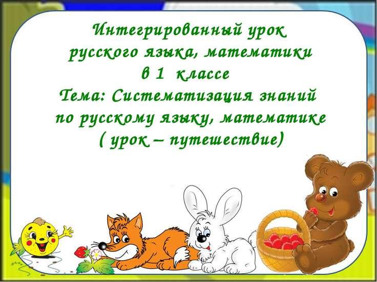 Интегрированный урок русского языка, математики в 1 классе Тема: Систематизац...