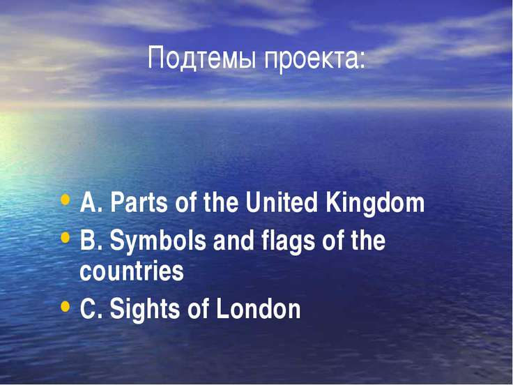 Подтемы проекта: A. Parts of the United Kingdom B. Symbols and flags of the c...