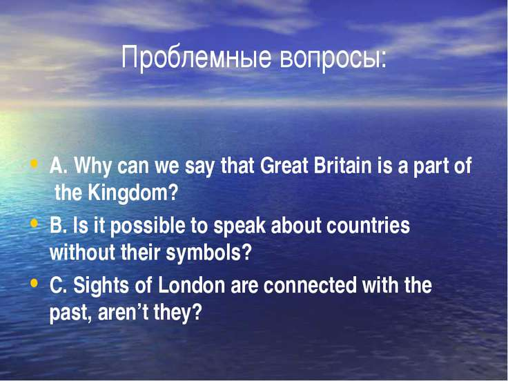 Проблемные вопросы: A. Why can we say that Great Britain is a part of the Kin...
