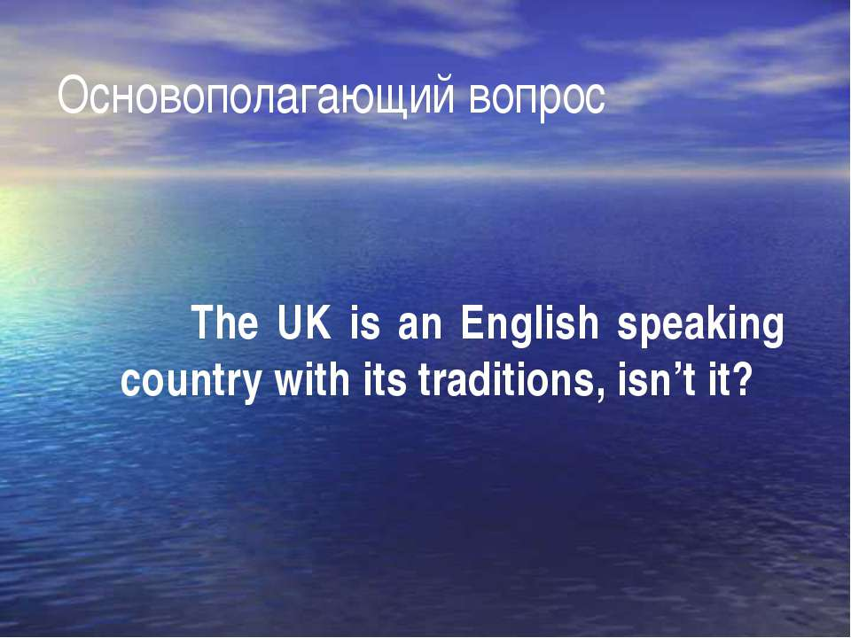 Основополагающий вопрос The UK is an English speaking country with its tradit...