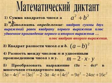 1) Сумма квадратов чисел а и b. 2) Дополнить определение: квадрат суммы двух ...