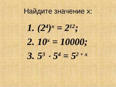 Найдите значение х: (24)х = 212; 10х = 10000; 53 54 = 52 + х