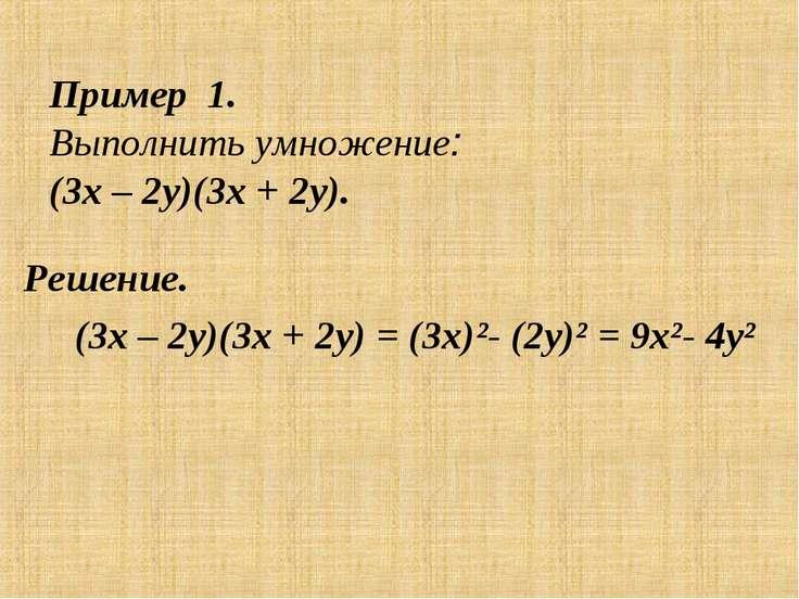 Пример 1. Выполнить умножение: (3х – 2у)(3х + 2у). Решение. (3х – 2у)(3х + 2у...