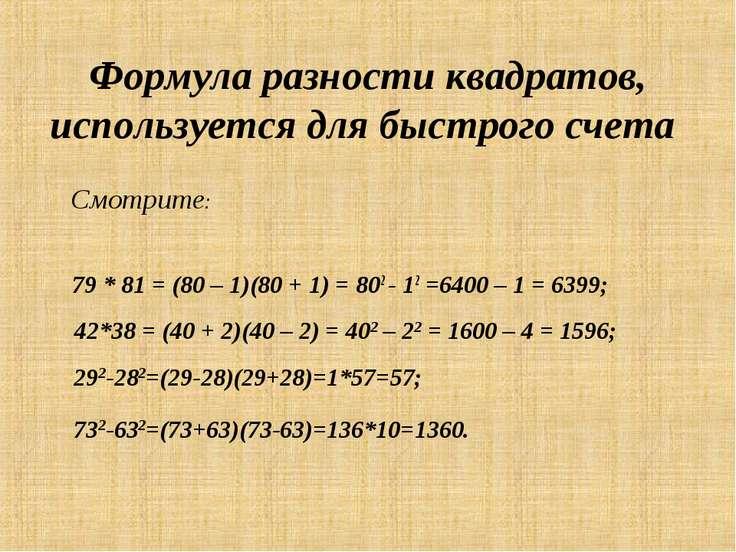 Формула разности квадратов, используется для быстрого счета 79 * 81 = (80 – 1...