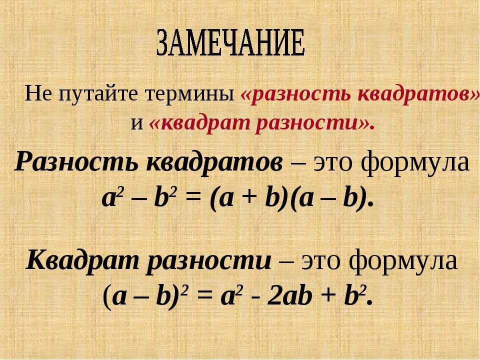Не путайте термины «разность квадратов» и «квадрат разности». Разность квадра...