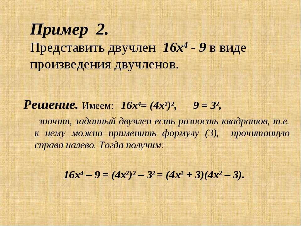 Пример 2. Представить двучлен 16x4 - 9 в виде произведения двучленов. Решение...