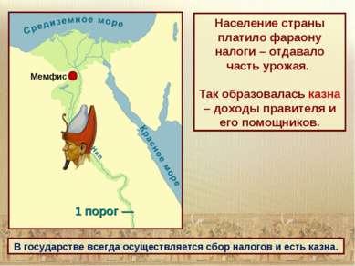 1 порог — Население страны платило фараону налоги – отдавало часть урожая. Та...