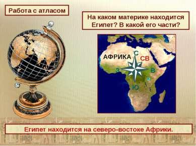 На каком материке находится Египет? В какой его части? АФРИКА C З В Ю СВ Егип...