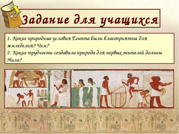 Задание для учащихся 1. Какие природные условия Египта были благоприятны для ...