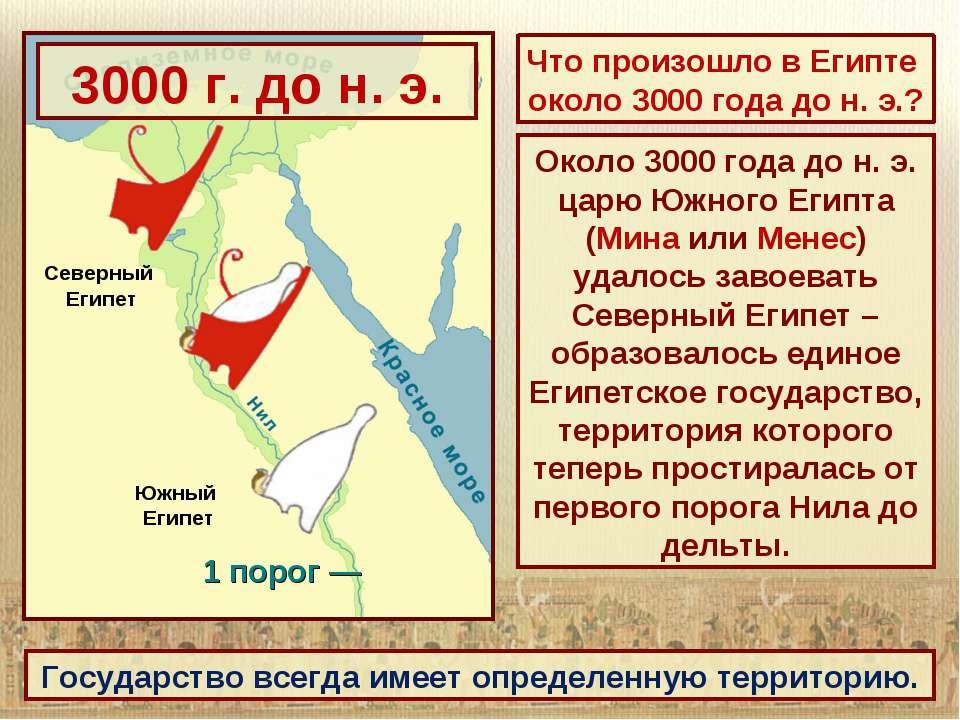 1 порог — Около 3000 года до н. э. царю Южного Египта (Мина или Менес) удалос...