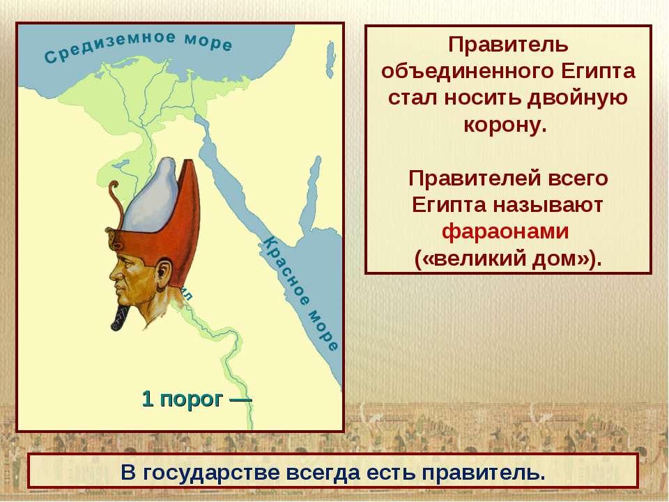 1 порог — Правитель объединенного Египта стал носить двойную корону. Правител...