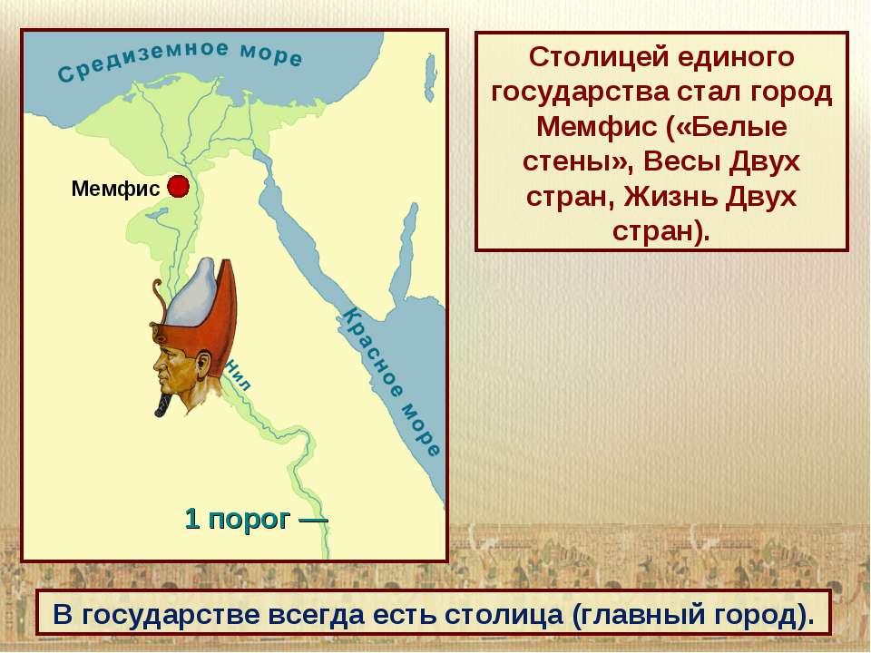 1 порог — Столицей единого государства стал город Мемфис («Белые стены», Весы...