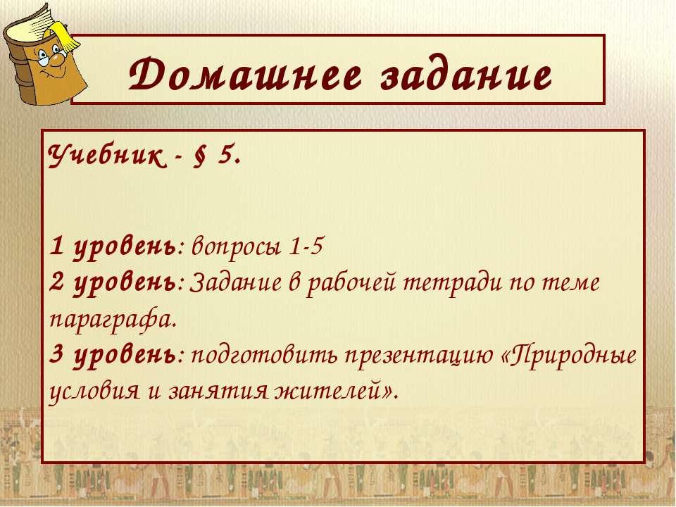 Домашнее задание Учебник - § 5. 1 уровень: вопросы 1-5 2 уровень: Задание в р...