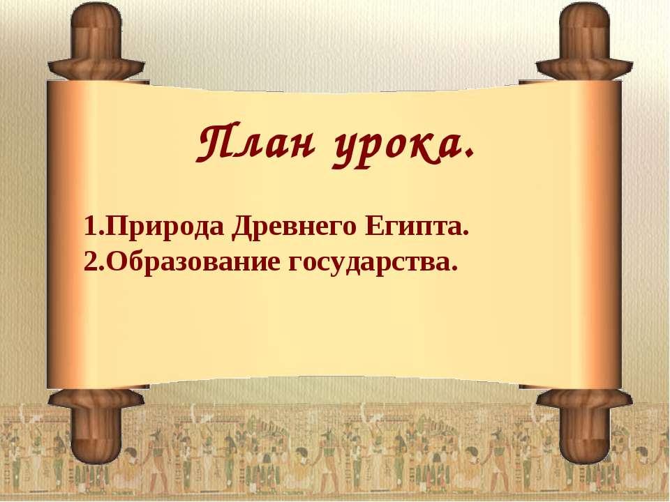 План урока. 1.Природа Древнего Египта. 2.Образование государства.