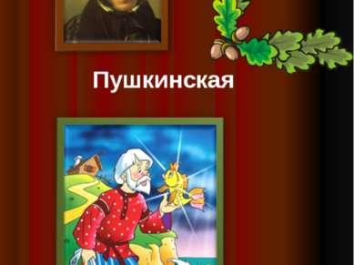 Пушкинская