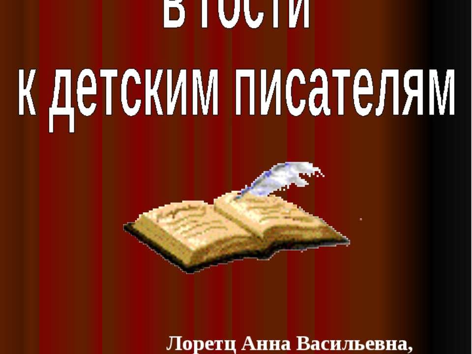 Лоретц Анна Васильевна, учитель начальных классов, МОУ «СОШ №17», г. Красноту...