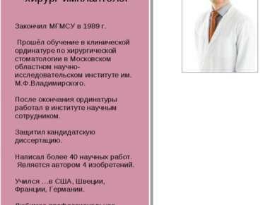 Жданов Евгений Валерьевич кандидат медицинских наук, хирург-имплантолог Закон...